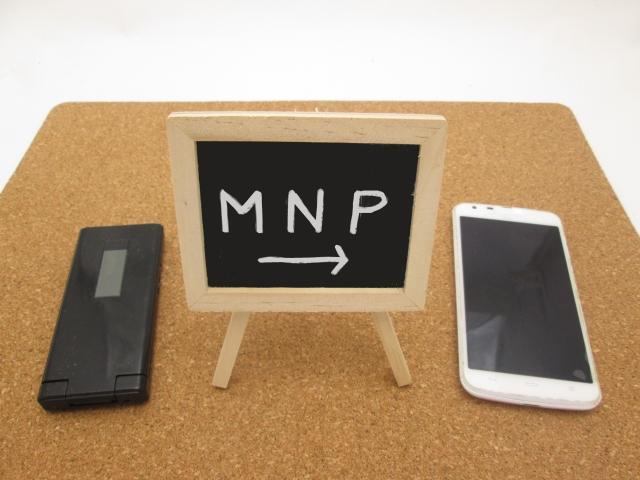 「MNP(携帯乗り換え)」とは?